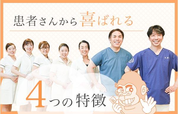 患者さんから喜ばれる4つの特徴