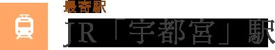 最寄駅 JR「宇都宮」駅